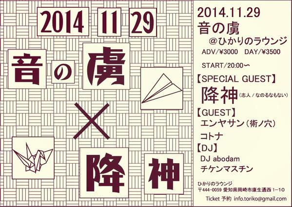 2014.11.29 (sat) 『音の虜』 Place at ひかりのラウンジ  降神出演決定です_d0158942_1945326.jpg