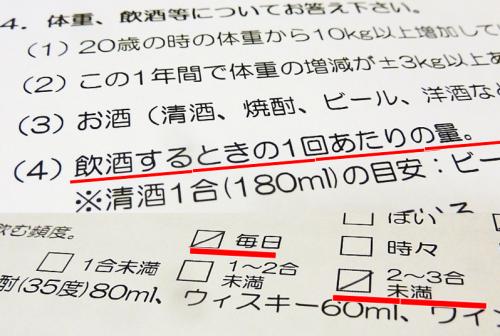 健康審判_b0314043_21535005.png