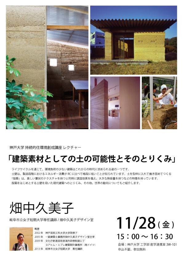 神戸大学でのレクチャーのお知らせ_e0003943_20555365.jpg