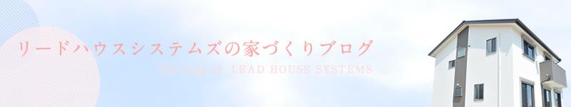 リードハウスシステムズの家づくりブログ