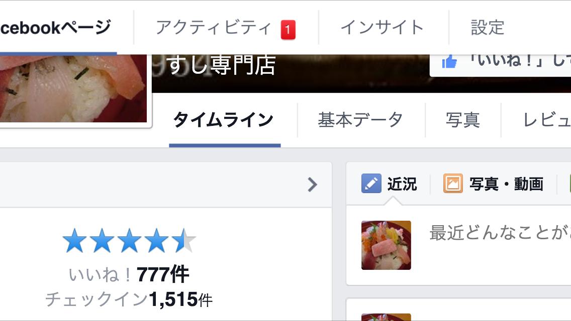 Facebookフィーバー♪(^^)_c0110051_17164266.png