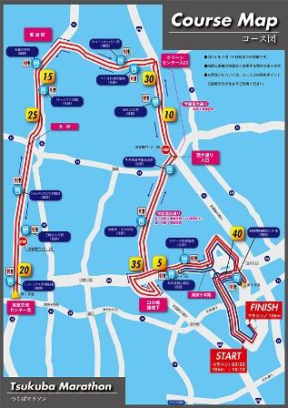 つくばマラソン 2014_f0196455_1744828.jpg