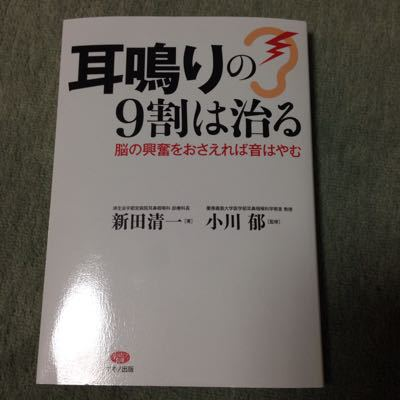 耳鳴り治療本_c0185356_1772795.jpg