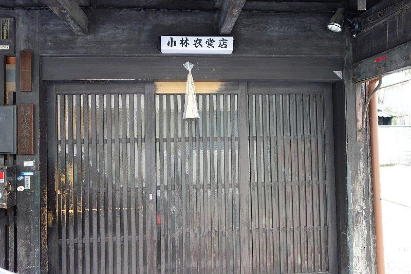 京都の小林衣裳店_c0112559_11535573.jpg