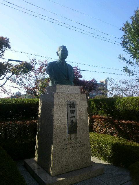 「福田一銅像」_e0063268_14543160.jpg