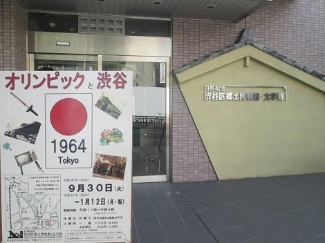 紅葉と白根記念渋谷区郷土博物館・文学館の展示会_d0183174_08470515.jpg