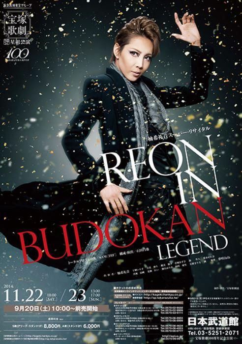 星組 REON in BUDOKAN_a0157480_13114638.jpg