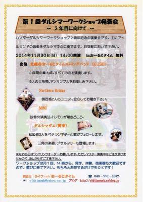 ハンマーダルシマ 発表会_d0225380_13383616.jpg