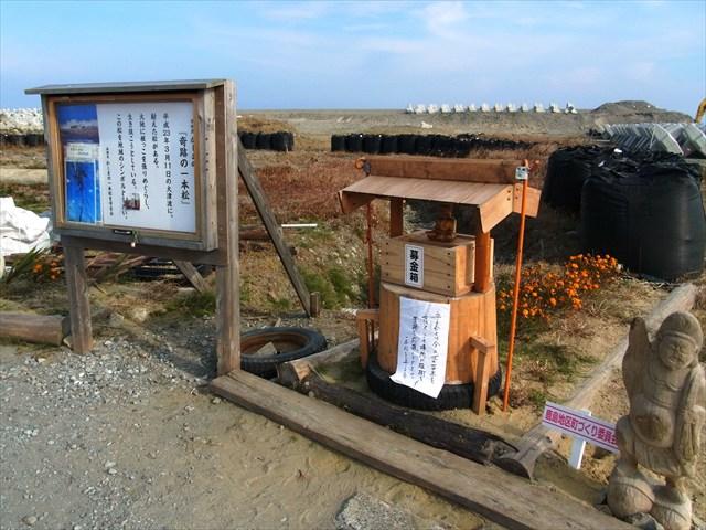 松川浦の復興丼_b0080681_20515698.jpg