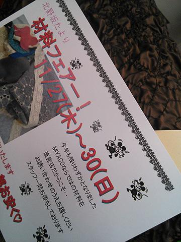 神戸でねええ  やるんですよねえ_c0126189_10544821.jpg