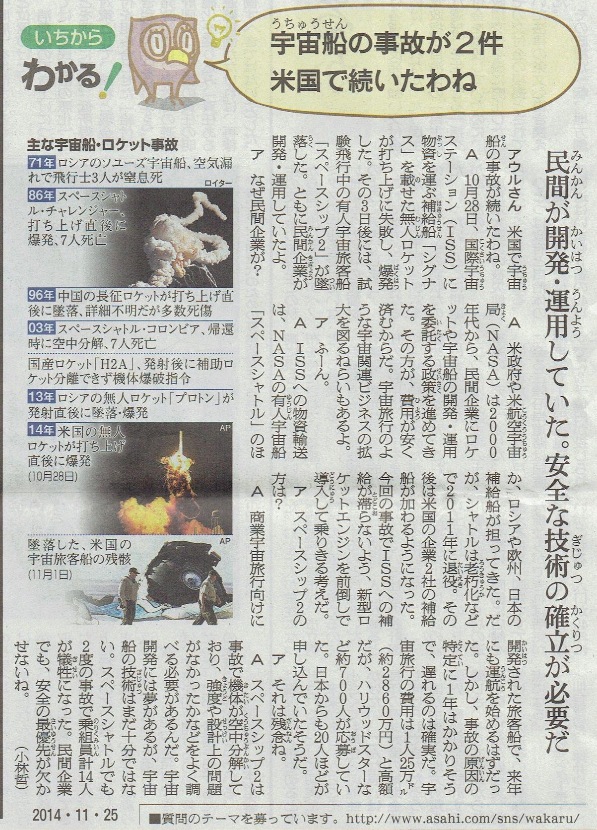 2014年11月25日 沖縄県立工業高等学校関東地区同窓会ウォーキング その9_d0249595_7264724.jpg