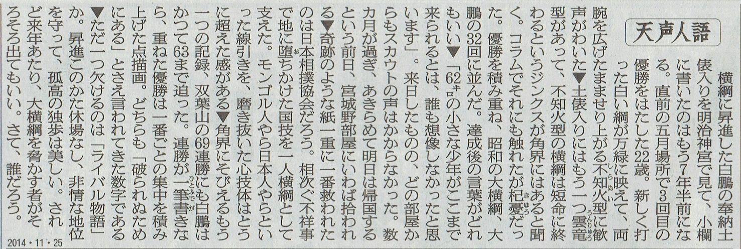 2014年11月25日 沖縄県立工業高等学校関東地区同窓会ウォーキング その9_d0249595_727276.jpg