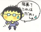 それは・・・ダメっしょ_f0326895_237344.jpg