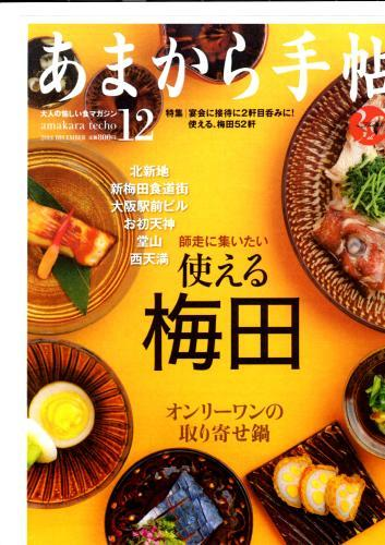「あまから手帖」最新号掲載_d0162300_15550190.jpg