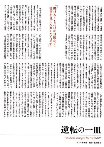 「あまから手帖」最新号掲載_d0162300_16142246.jpg