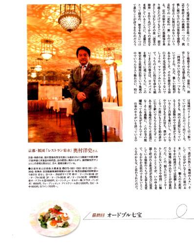 「あまから手帖」最新号掲載_d0162300_16143688.jpg