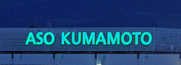 ASO KUMAMOTO。_b0044115_8365368.jpg