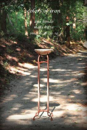 彫刻家 浅野暢晴個展 『阿吽の呼吸』終了致しました/ぎゃらりーマドベ_a0251920_12430047.jpg