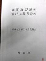 12月2日は衆院選公示日ですが池田市議会は12月議会本会議です。議案書が届きました。_c0133422_1346582.jpg