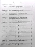 12月2日は衆院選公示日ですが池田市議会は12月議会本会議です。議案書が届きました。_c0133422_1349832.jpg