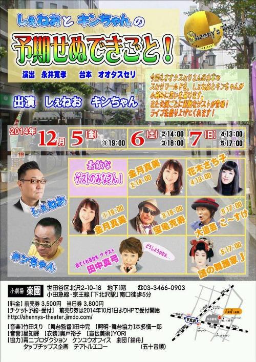 しえねお公演!_a0163623_23445541.jpg