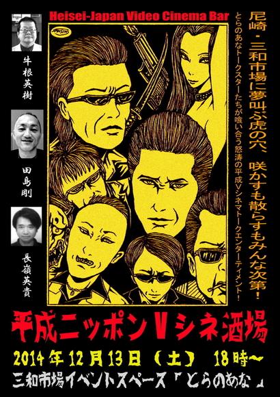 11月13日は「平成ニッポンVシネ酒場」_a0196732_10262033.jpg