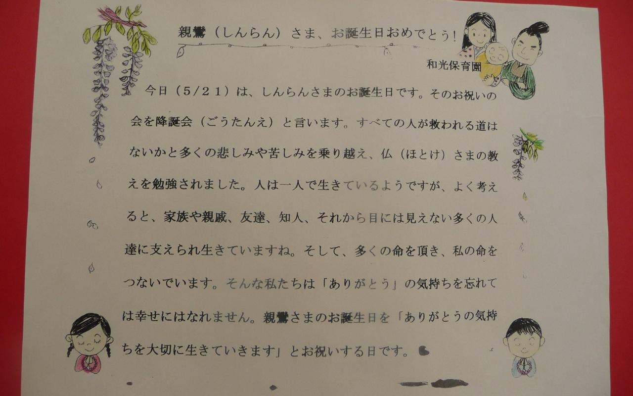 降誕会 ー親鸞様のお誕生日ー_a0323443_1550561.jpg