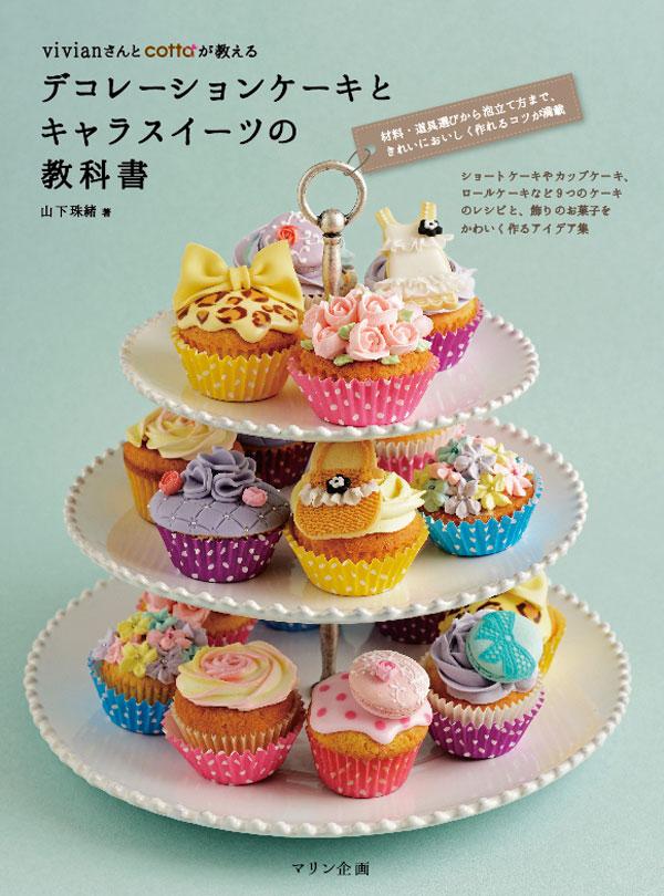 「デコレーションケーキとキャラスイーツの教科書」発売とお礼_f0149855_2324151.jpg