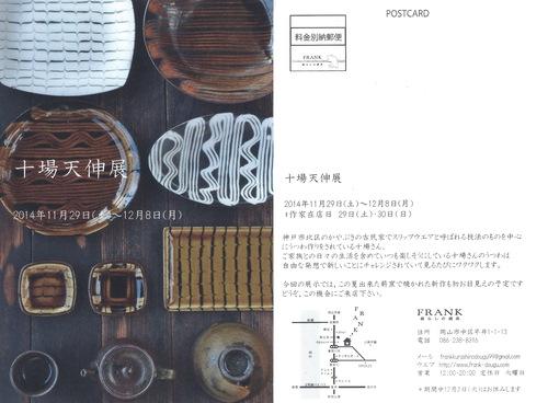 今週末から岡山のFRANKで今年最後の個展です。_d0185565_21133855.jpg