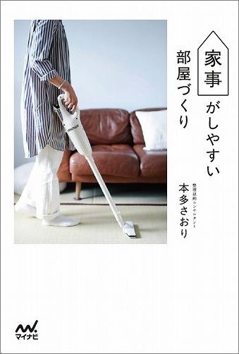 新刊「 家事がしやすい部屋づくり 」のお知らせ_c0199166_21354418.jpg