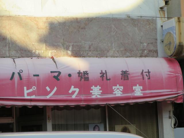 ピンク美容室_c0001670_21135692.jpg