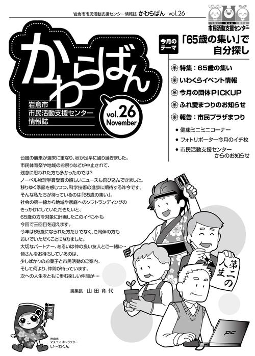 【26.11月号】岩倉市市民活動支援センター情報誌かわらばん_d0262773_20533479.png