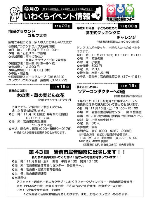 【26.11月号】岩倉市市民活動支援センター情報誌かわらばん_d0262773_20534325.png