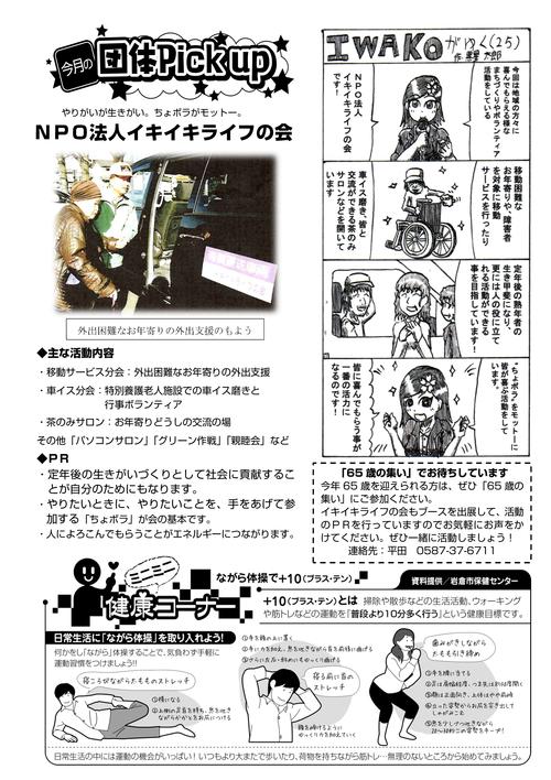 【26.11月号】岩倉市市民活動支援センター情報誌かわらばん_d0262773_205409.png