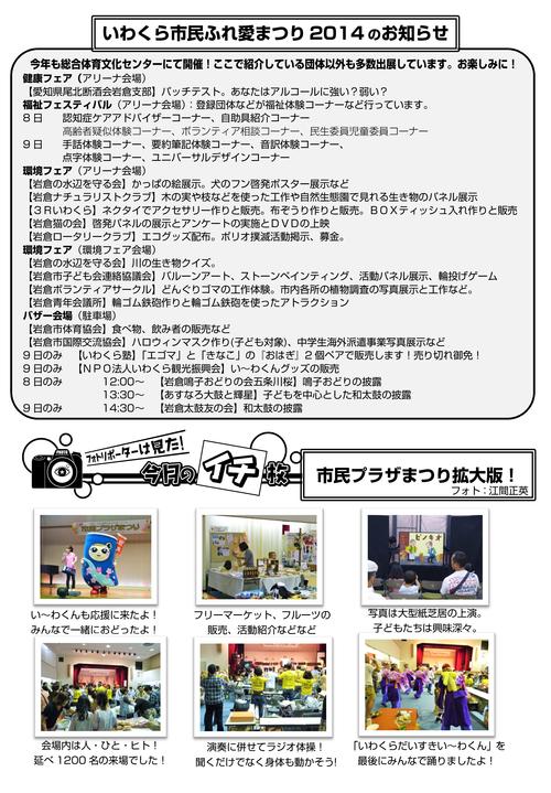【26.11月号】岩倉市市民活動支援センター情報誌かわらばん_d0262773_2054135.png