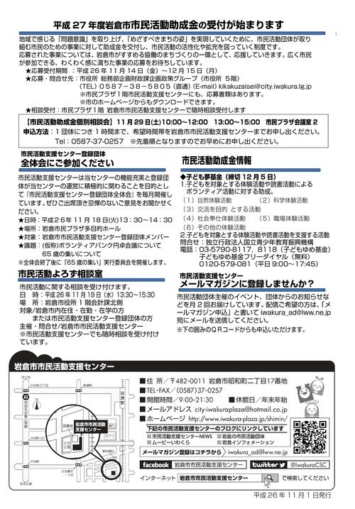 【26.11月号】岩倉市市民活動支援センター情報誌かわらばん_d0262773_20541762.png