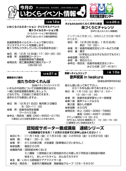 【26.12月号】岩倉市市民活動支援センター情報誌かわらばん_d0262773_20561326.png