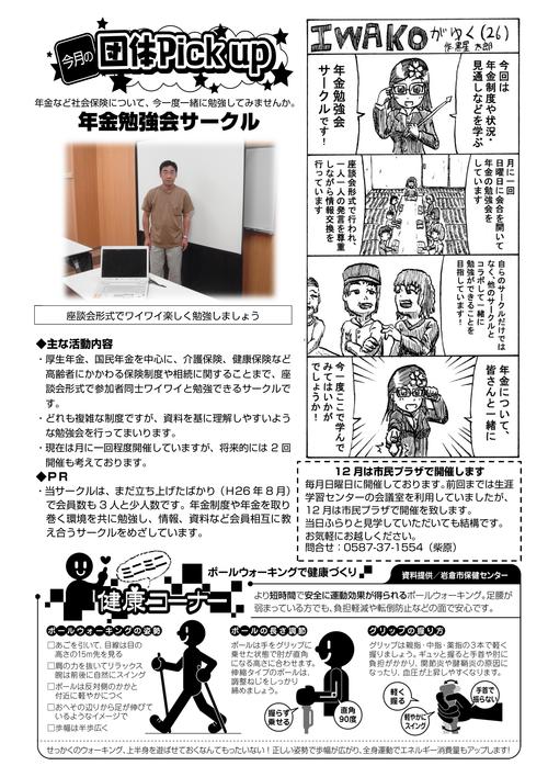 【26.12月号】岩倉市市民活動支援センター情報誌かわらばん_d0262773_20561811.png