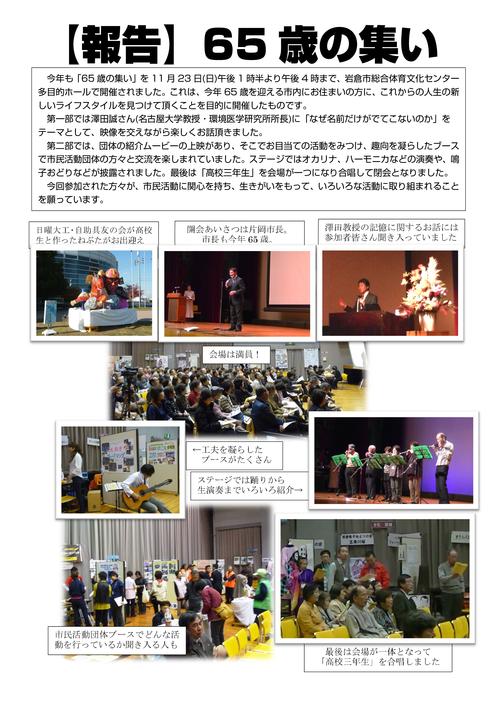 【26.12月号】岩倉市市民活動支援センター情報誌かわらばん_d0262773_20562542.png