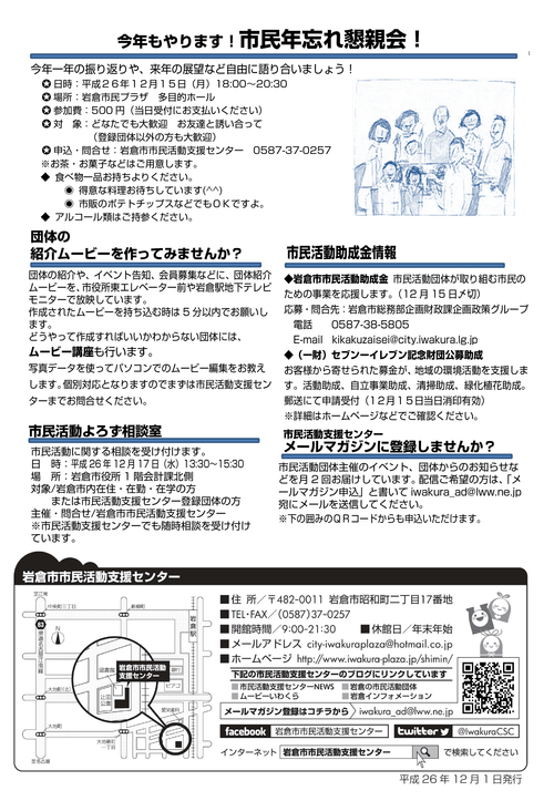 【26.12月号】岩倉市市民活動支援センター情報誌かわらばん_d0262773_20563369.png