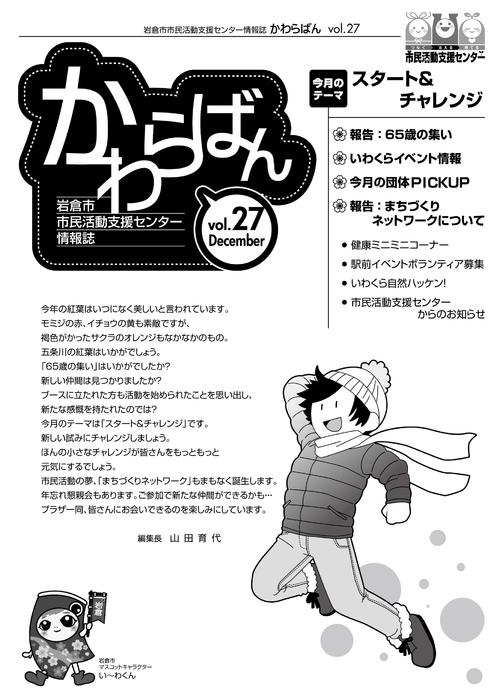【26.12月号】岩倉市市民活動支援センター情報誌かわらばん_d0262773_205671.png