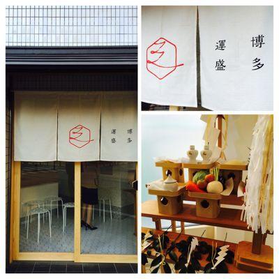 博多運盛 開店お祓い_c0116778_9264796.jpg
