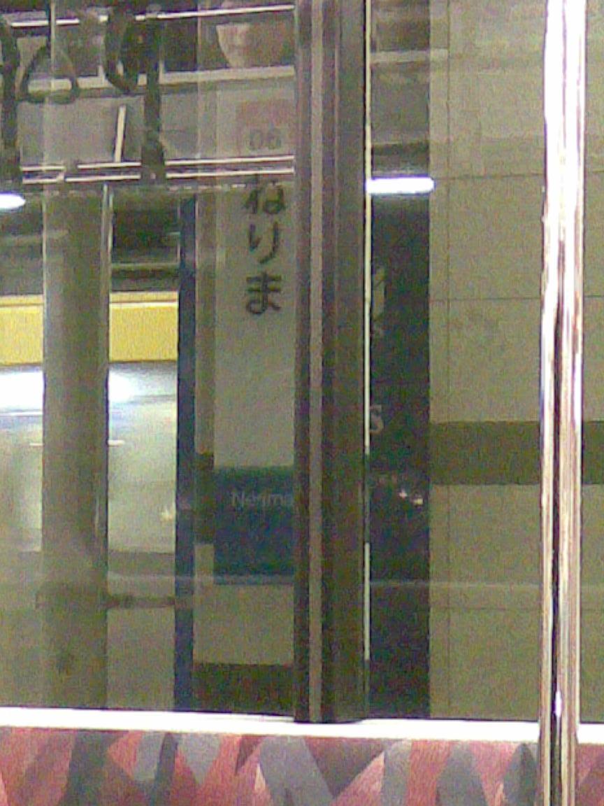 練馬駅で撮った写メに心霊?_d0061678_17403879.jpg