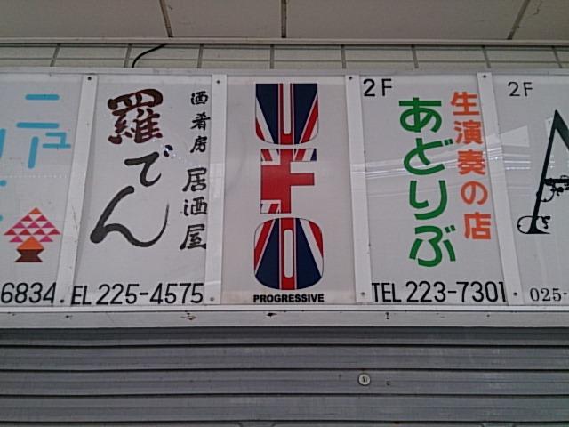 笠原さんインストアライブ & 街ネタいくつか。_e0046190_1629013.jpg
