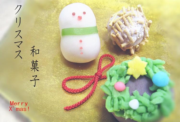 クリスマス和菓子ご予約開始 磯子風月堂_e0092594_13463142.jpg