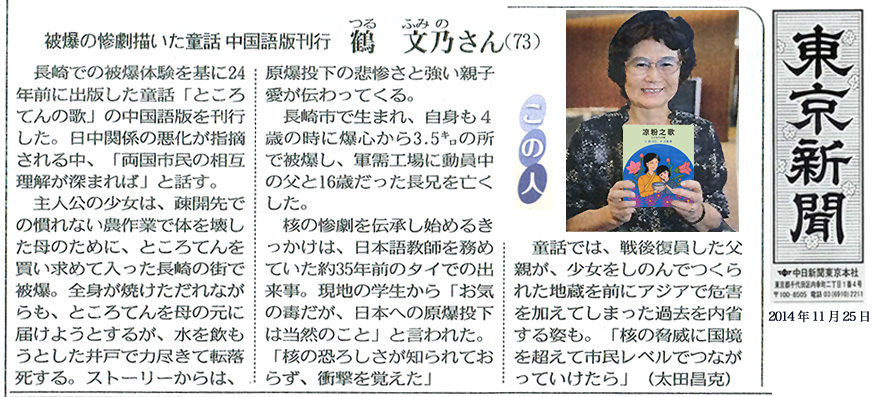 新刊『ところてんの歌』(日中対訳版) が、著者鶴文乃さんの紹介とともに取り上げられました。_d0027795_14341867.jpg