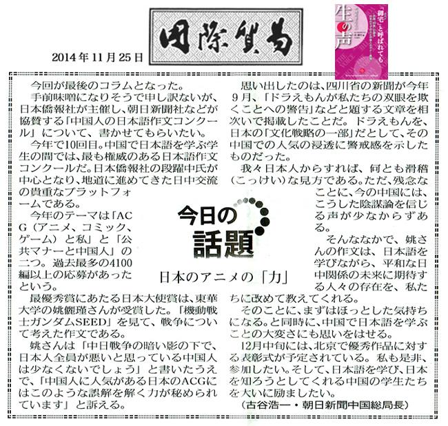 国際貿易新聞一面、中国人の日本語作文コンクールに関するコラムを掲載_d0027795_1442534.jpg