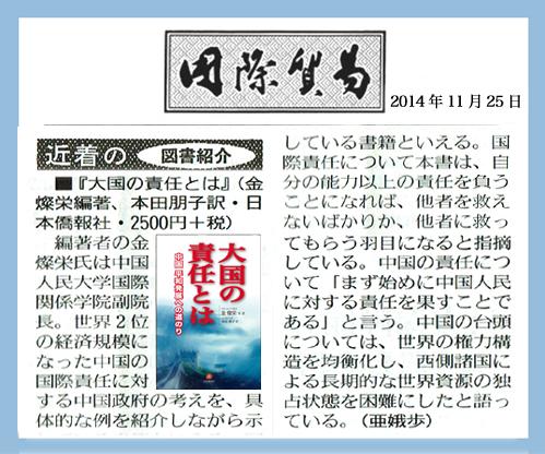 『大国の責任とは 中国 平和発展への道のり』、国際貿易新聞に紹介された_d0027795_1455058.jpg
