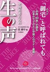 著名作家石川好氏、第10回中国人の日本語作文コンクール受賞作品集を推薦_d0027795_1774671.jpg