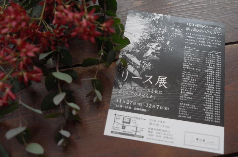★草の音 リース展のお知らせ★_d0170799_13032.jpg